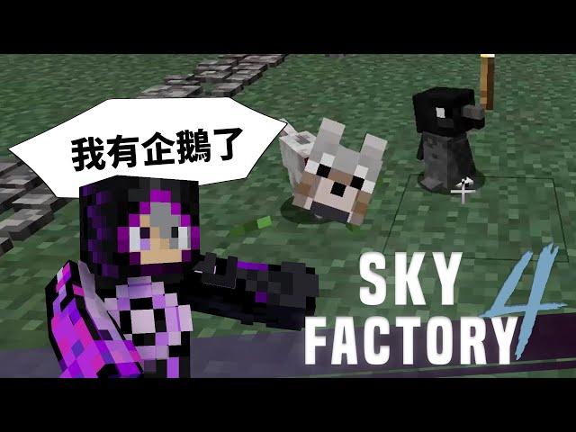 Minecraft 模組包生存 - 天空工廠4 #36 生物大爆發 初級牧場成型