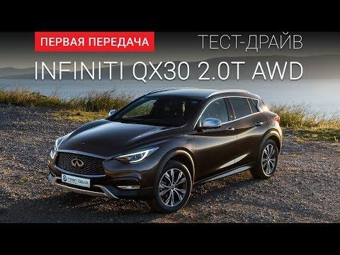 Infiniti QX30 Инфинити QX30 тест драйв от Первая передача Украина
