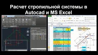 Расчет стропильной системы в Autocad и MS Excel (+ подарки ко дню строителя!)