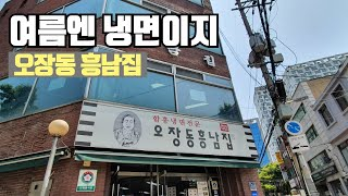 서울 함흥냉면 맛집 후기 오장동 흥남집_가성비는 흐음,…