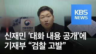 """신재민, SNS 대화 내용 공개…기재부 """"오늘 검찰 고발"""" / KBS뉴스(News)"""