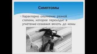 видео Первая помощь при отравлении алкоголем