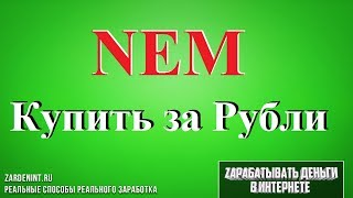 Купить NEM (XEM) за Рубли. Как Купить Криптовалюту НЕМ Очень Просто