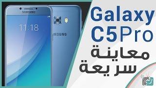 جالكسي سي 5 برو | Galaxy C5 Pro المواصفات والسعر