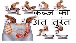 कब्ज रोगियों के लिए अमृत | Treatment Of Constipation | कब्ज का अंत तुरंत.