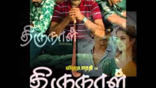 THIRUNAAL - (THIRU NAAL) EXCLUSIVE VIDEO - Jiiva | Nayantara |   Ramnath