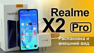 Realme X2 PRO. Распаковка и внешний вид