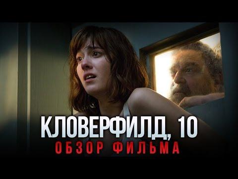 Кловерфилд, 10 - Отличный психологический триллер (Обзор)