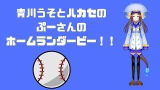 【プニキ】3本指で頑張ります!!【青川うそ】