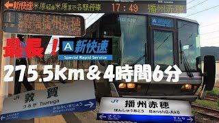【JR西日本】最長の新快速、敦賀発播州赤穂行きに乗ってきた
