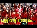 പള്ളിവാള് ഭദ്രവട്ടകം | Pallivalu Bhadravattakam | Superhit Malayalam Nadanpattu Video Song