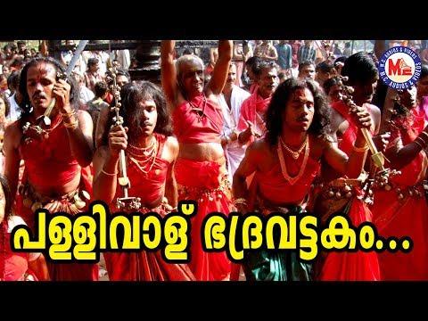 പള്ളിവാള്-ഭദ്രവട്ടകം-|-pallivalu-bhadravattakam-|-superhit-malayalam-nadanpattu-video-song