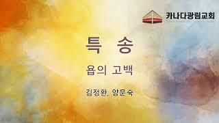 """[카나다광림교회] 2021.7.11 특송 """"욥의 고백""""(김정환, 양문숙)"""