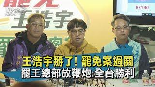 王浩宇掰了! 罷免案過關 罷王總部放鞭炮:全台勝利|TVBS新聞