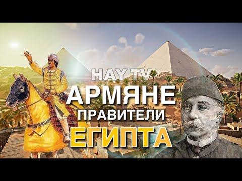 Армяне правили Египтом?