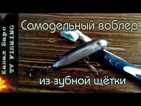 Рабочий Воблер из зубной щётки за час работы.