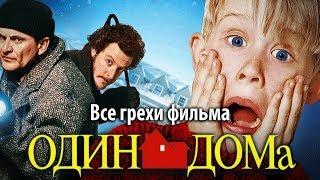 "Все грехи фильма ""Один дома"""