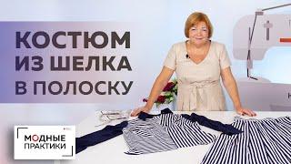 Великолепный костюм из шелка в полоску. Костюм из рубашки и юбки в складку. Обзор готового изделия.