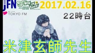 月16日(木)】 生放送教室に【米津玄師】先生が登場!! 今週ニューシング...