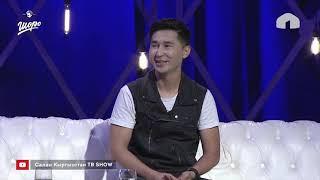 Салам, Кыргызстан! /АВАЗ АКИМОВ ЖАНА БУРУЛ АРУНОВА