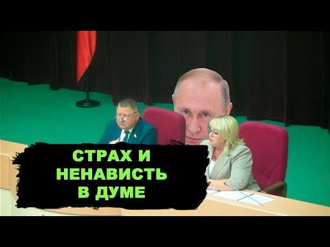 Волан-де-Путин. Единороссы испугались произносить фамилию своего президента