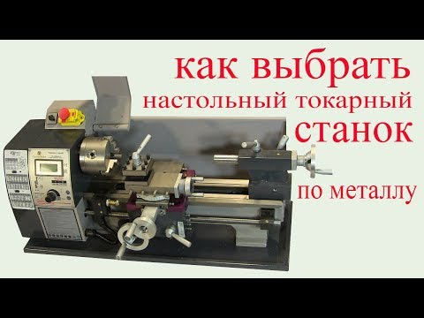 Как выбрать настольный китайский токарный станок по металлу. Lathe For Metal.