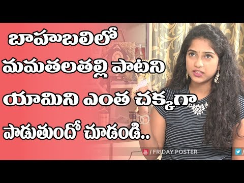 singer yamini sang mamathala thalli song | yamini interview | bahubali | talk with friday poster