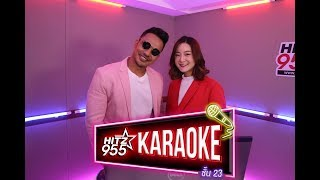 HitZ Karaoke ฮิตซ์คาราโอเกะ ชั้น 23 EP.39 INK WARUNTORN