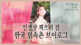[Vlog] 한국 민속촌에서 무보정 인생샷 찍기! 한복…