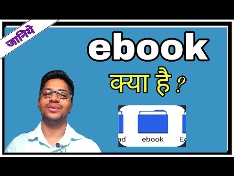 What Is EBook | Hindi