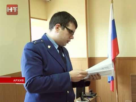 Новгородский районный суд вынес первый приговор по так называемому дорожному делу