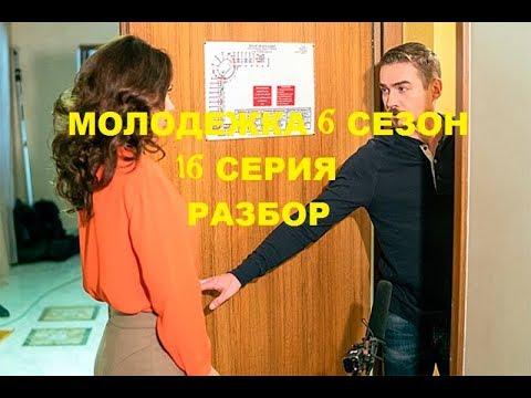 Кадры из фильма Молодежка - 6 сезон 12 серия