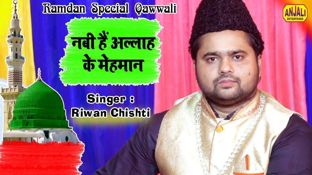 Ramzan 2021 Special Qawwali | NABI HAIN ALLAH KE MEHMAN | Naat Sharif Qawwali | Rijwan Chishti