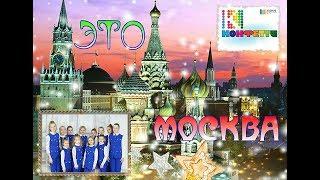 Это Москва. Группа КОНФЕТТИ. Клип.