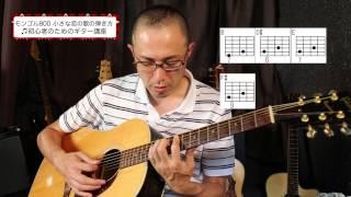 モンゴル800 小さな恋の歌の弾き方 初心者のためのギター講座 thumbnail