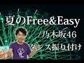 【反転】乃木坂46/夏のFree&Easyサビ ダンス振り付け