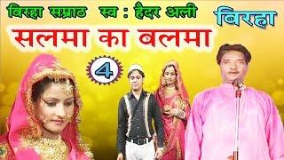 भोजपुरी का सुपरहिट बिरहा | सलमा का बलमा (भाग-4) | Bhojpuri Birha | Haider Ali Birha