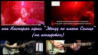 Download Как Каспарян играл - Звезду по имени Солнце (на концертах) Mp3 and Videos
