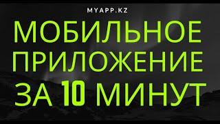 мобильное приложение за 10 минут - MYAPP.KZ