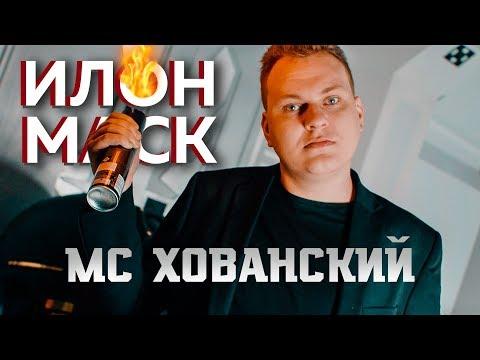 МС ХОВАНСКИЙ – ИЛОН МАСК
