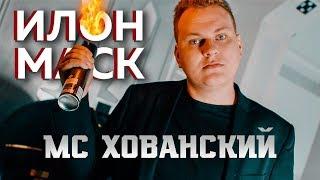 МС ХОВАНСКИЙ - Илон Маск