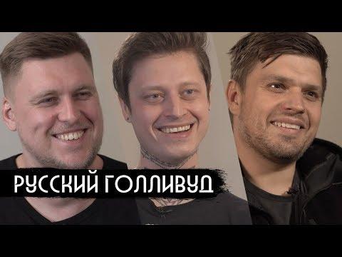 Русский Голливуд / Russian Hollywood (English subs)