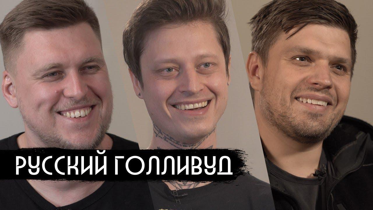 Русские Звезды Шоу Бизнеса Смотреть Онлайн |  Русский Голливуд: Васьянов, Незлобин