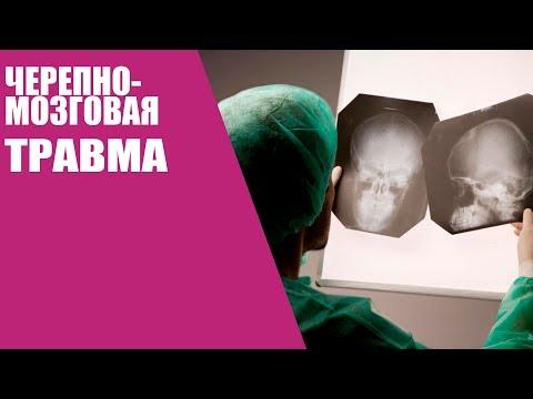 Черепно-мозговая травма/Операция