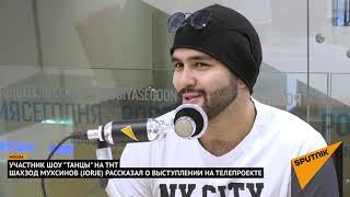 """Узбекистанец о шоу """"Танцы"""" на ТНТ: двигаться как девчонка было сложно"""