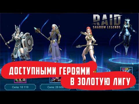 Забираюсь легкодоступными героями в золотую лигу на мульте. RAID: Shadow Legends