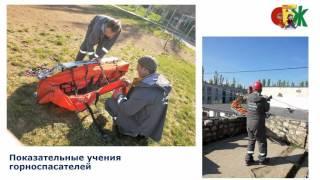 Всероссийский открытый урок безопасности жизнедеятельности в школе