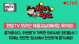 제 14회 원맘TV 채움교실