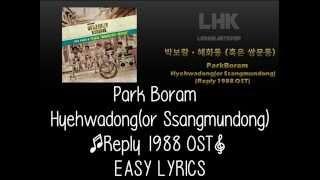 Park Boram (박보람) – Hyehwadong (혜화동 (혹은 쌍문동) ) Reply 1988 OST Lyrics