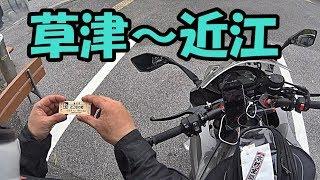 【モトブログ#499】草津から近江へ【Ninja1000滋賀ツーリング1】